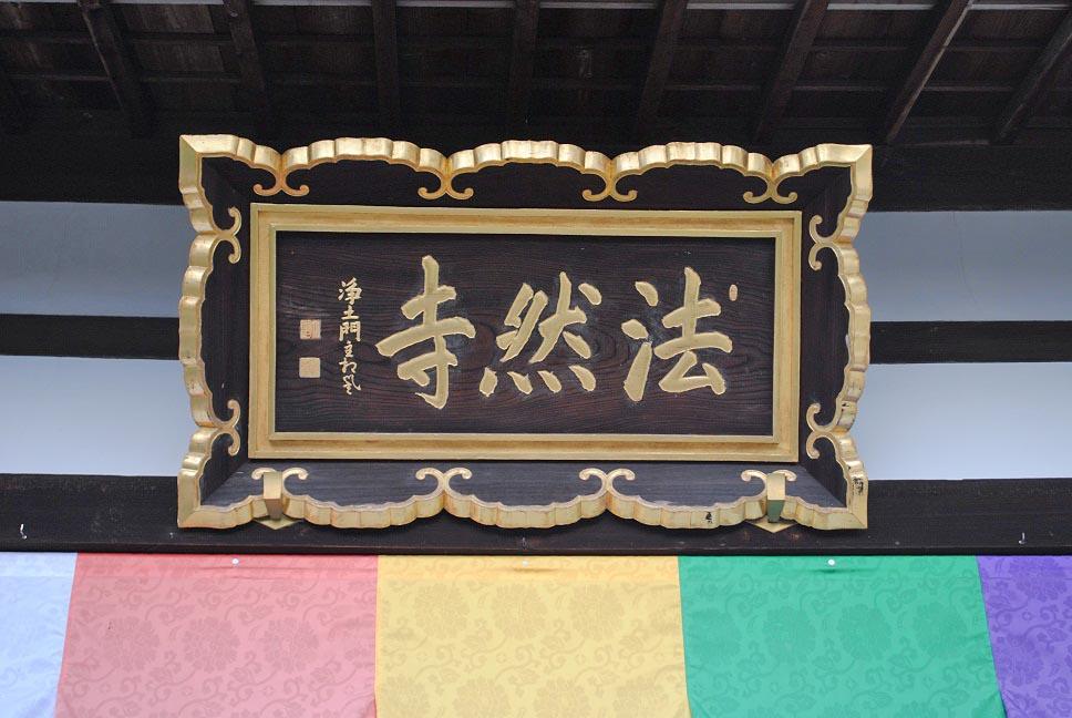 法然寺の歴史のイメージ