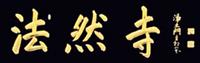 京都 嵯峨 法然寺法然上人二十五霊場第十九番